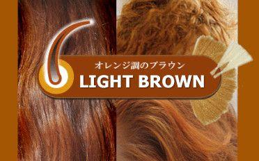 ヘナカラー ライトブラウン