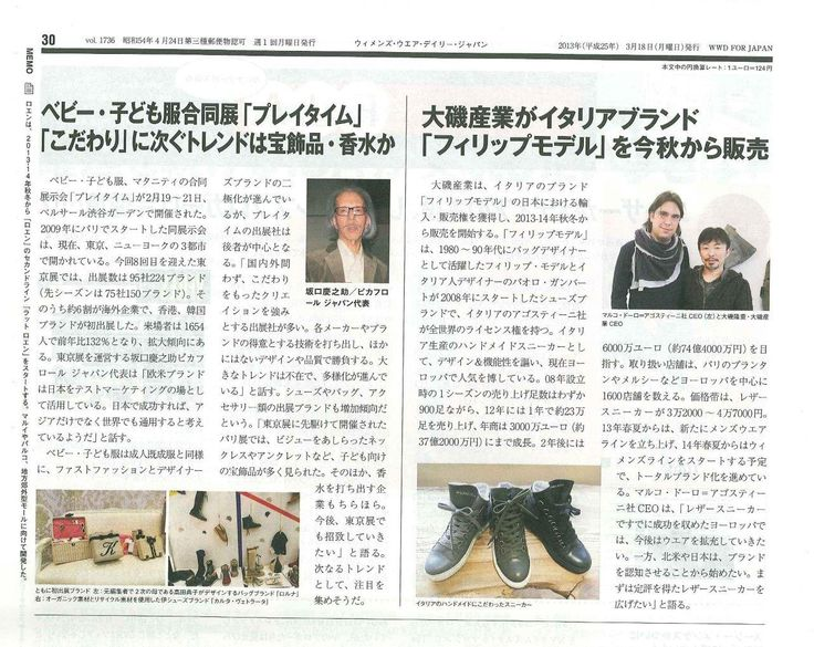Philippe Model in #Japan #March2013