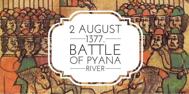2 August 1377. Drunken Russian forces are slaughtered by the Blue Horde Khan Arapsha in the Battle on Pyana River