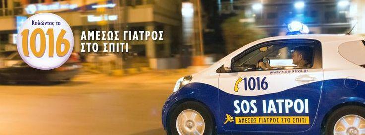 http://www.sosiatroi.gr/iatroi-sto-spiti/