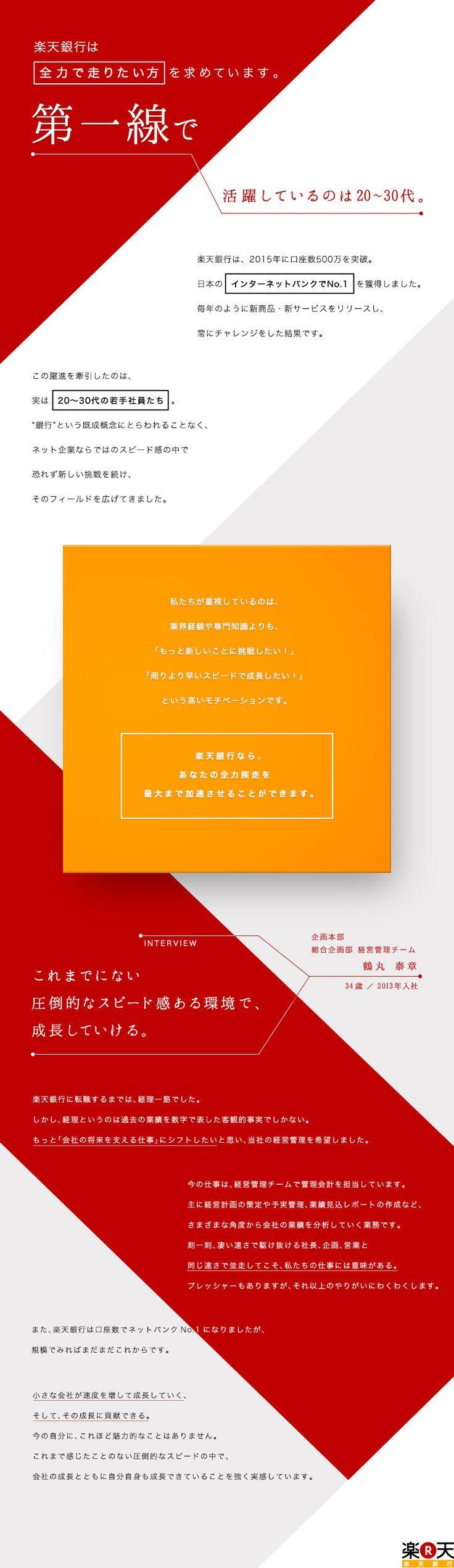 楽天銀行株式会社/経営管理スタッフ(業界未経験者歓迎)の求人PR - 転職ならDODA(デューダ)