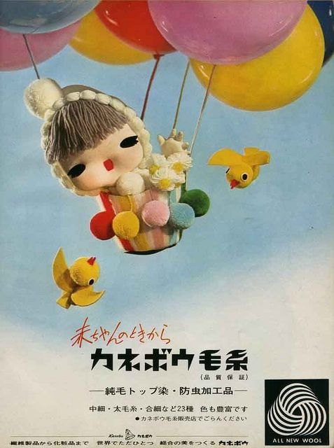 Kanebo ad, Japan, 1966., via Flickr.