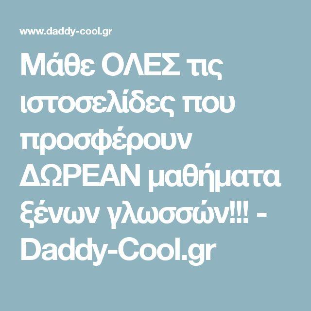 Μάθε ΟΛΕΣ τις ιστοσελίδες που προσφέρουν ΔΩΡΕΑΝ μαθήματα ξένων γλωσσών!!! - Daddy-Cool.gr