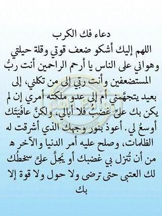 صورة صور Google Quran Quotes Inspirational Islamic Phrases Islam Facts