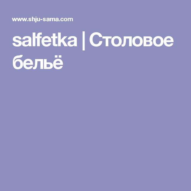 salfetka | Столовое бельё