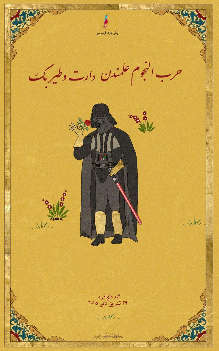 Harb-ül Nücum aleminden Darth Vetır Beg - Portrait of Darth Vader in the classical Turkish Miniature Style - Minyatür Sanatı - Star Wars