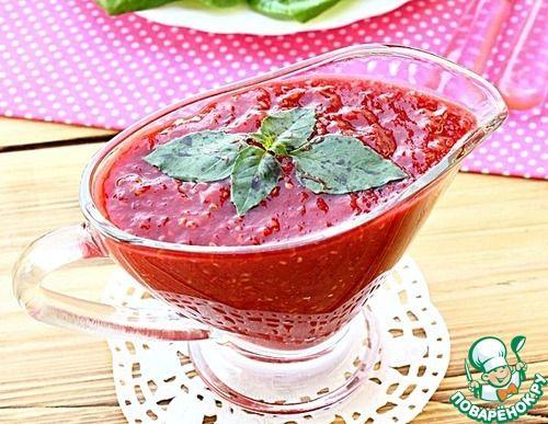 Острый малиновый соус к шашлыку - кулинарный рецепт