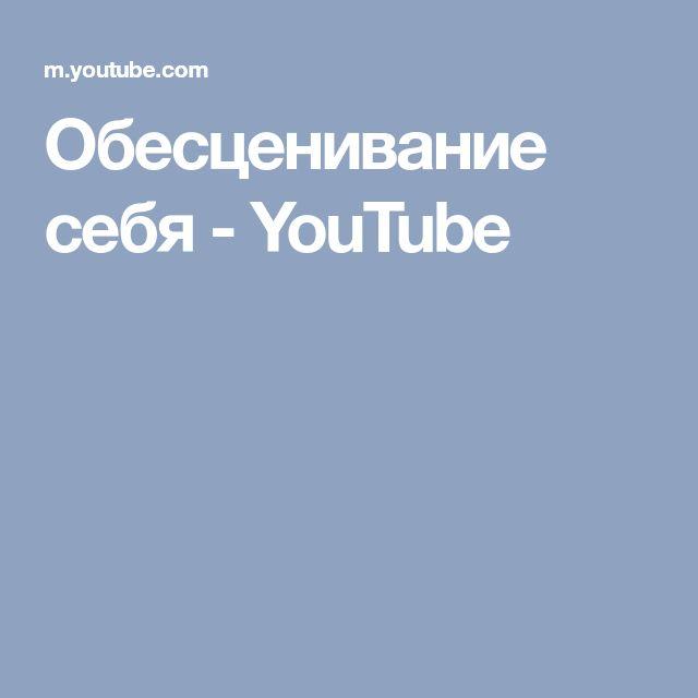 Обесценивание себя - YouTube