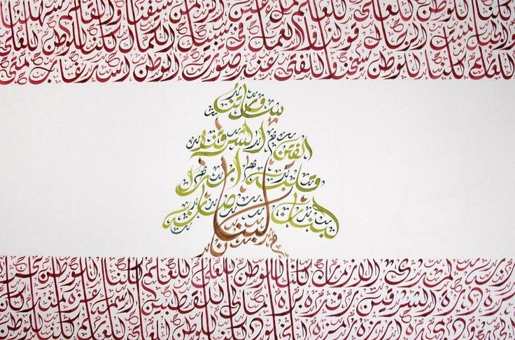 The text within the Lebanese flag is the Lebanese National anthem. (Arabic Calligraphy by Everitte Barbee)