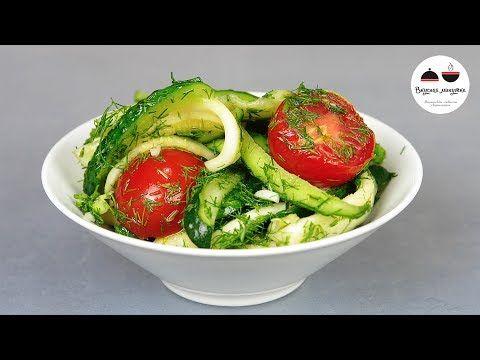 Малосольные Огурцы | Кабачки | Помидоры  Удивительно просто, быстро и Вкусно - YouTube