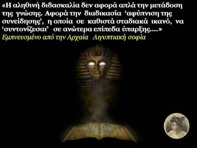 ΜΥΣΤΑΓΩΓΙΑ - MYSTAGOGY: Αυτογνωσία, γνώθι σαυτόν, μυστικισμός