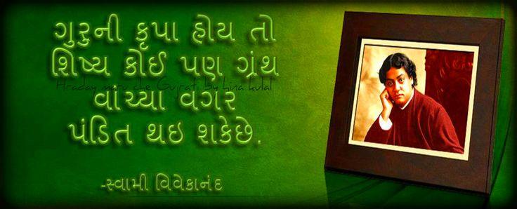 Happy Guru Purnima *