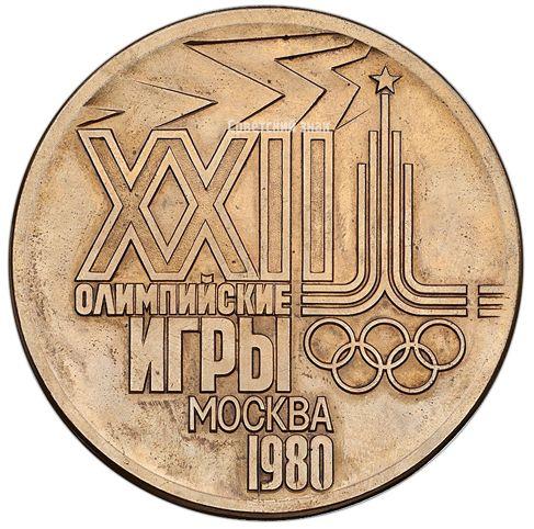 АВЕРС: Настольная медаль «XXII Олимпийские игры 1980 года» № 2606а