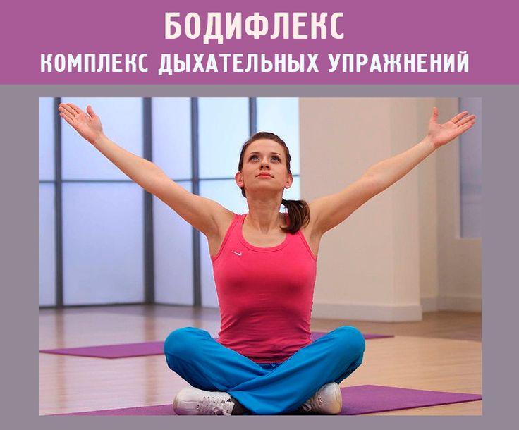 Упражнения На Дыхания Для Похудения. Техники дыхательной гимнастики для похудения и здоровья