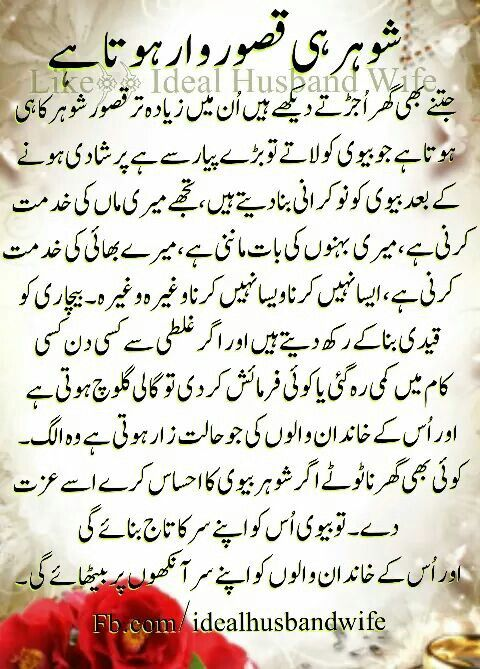 Bad Wife Quotes In Urdu: 2408 Best Images About Iqtesabaat On Pinterest