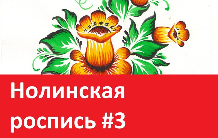 Нолинская роспись №3 , Nolinsk's painting  #3, irishkalia