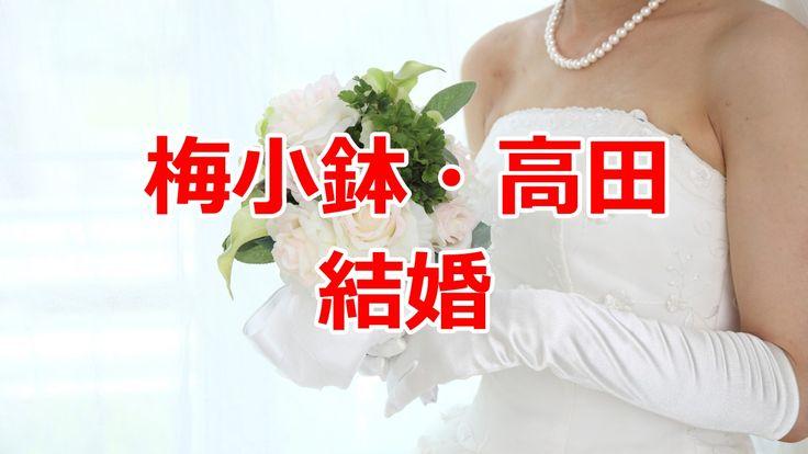 梅小鉢・高田 結婚