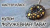 "Мастер-класс  Кулон ""Марсианские камушки"" | Tutorial  Pendant ""Martian pebbles"" ENG SUB — Яндекс.Видео"