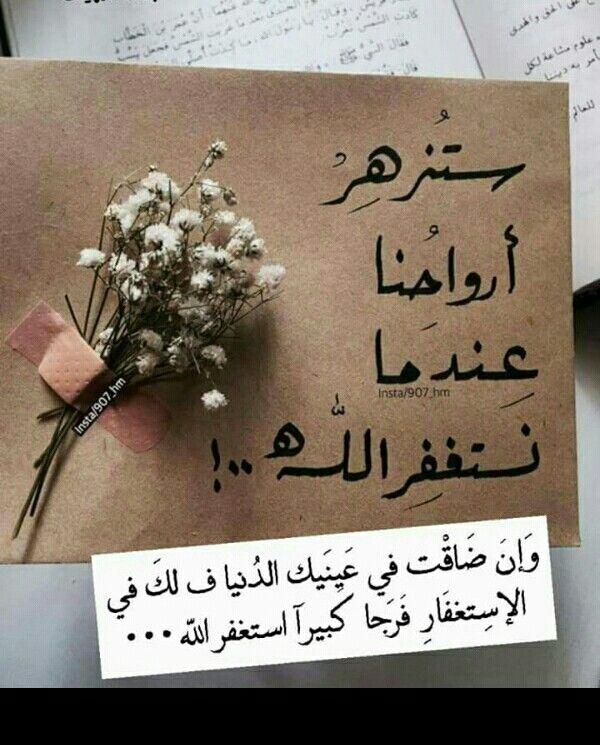 استغفر الله الذي لا إله إلا هو الحي القيوم وأتوب إليه Islamic Quotes Novelty Sign Quotes