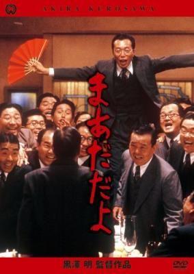 『まあだだよ』は、黒澤明監督による1993年公開の日本映画。大映が製作し、東宝の配給により公開された。  キャッチ・コピーは「今、忘れられているとても大切なものがここにある。」  スタッフ  監督・脚本・編集:黒澤明  原作:内田百閒  製作:山本洋、入江洋三  ゼネラルプロデューサー:徳間康快、小暮剛平  プロデューサー:黒澤久雄  アソシエイトプロデューサー:飯泉征吉  撮影:斎藤孝雄、上田正治  音楽:池辺晋一郎  衣装:黒澤和子  キャスト  内田百閒:松村達雄  奥さん:香川京子  高山:井川比佐志  甘木:所ジョージ