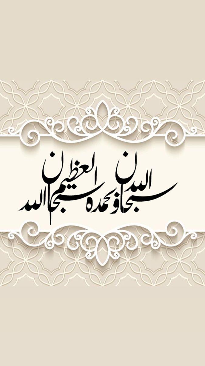 سبحان الله وبحمده سبحان الله العظيم Islam Arabic Calligraphy Islamic Quotes