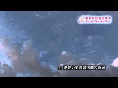 賜我力量-基恩敬拜AGWMM-2012「平安的路」粵語敬拜專輯 - YouTube