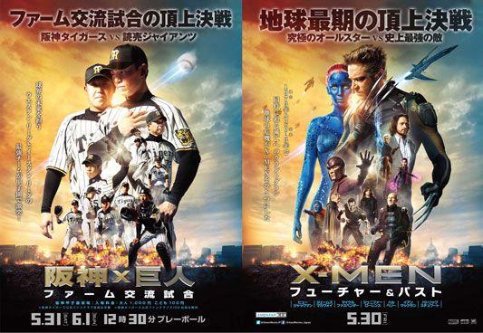 ファーム交流試合阪神-巨人戦と映画「X-MENフューチャー&パスト」のタイアップについて|球団ニュース|ニュース|阪神タイガース公式サイト
