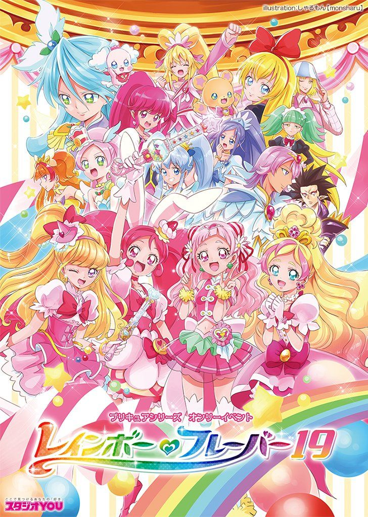 New SEIKA Coloring Book B5 Nurie Healin/' Good PreCure Anime Pretty Cure X