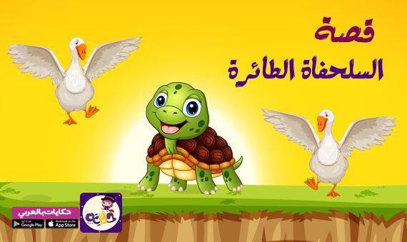 قصص اطفال قبل النوم مكتوبة بالعامية Arabic Alphabet For Kids Alphabet For Kids Toddler Learning Activities
