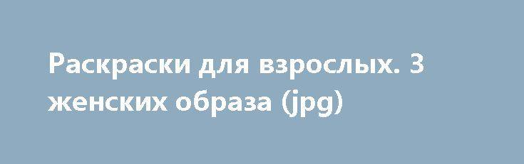 Раскраски для взрослых. 3 женских образа (jpg) http://brandar.net/ru/a/ad/raskraski-dlia-vzroslykh-3-zhenskikh-obraza-jpg/  Комплект из 3-х раскрасок для взрослых.3 прекрасных женских образа из листиков.Мои авторские работы. Раскрашиваются фломастерами или гелевыми ручками. Раскрашивание - хороший антистресс и арттерапия, способ отдохнуть от дел и забот.Раскраска предоставляется в цифровом виде, в виде jpg-файлов (3 рисунка - 3 файла) + в комплект входит файд с готовыми образцами…
