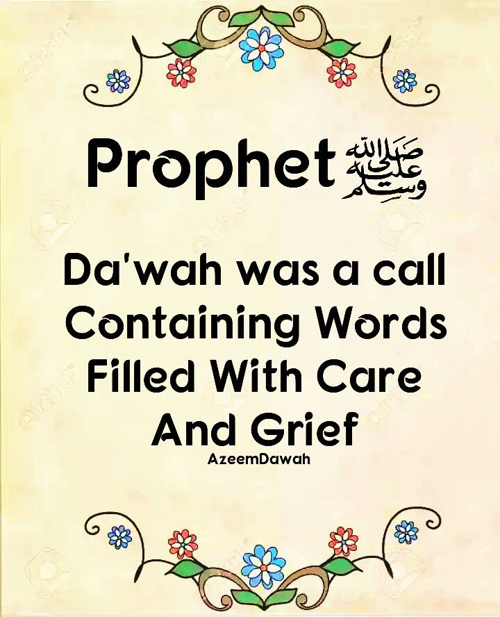 Prophet Sallallahu Alaihi Wa'Sallam  Dawah was a call containing words Filled with Care and Grief