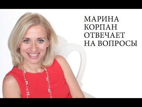 Марина Корпан отвечает на самые частые вопросы. - YouTube