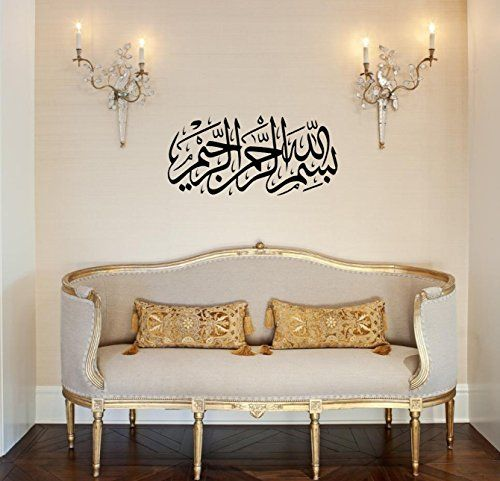 6145 Best Islamic Wall Stickers Images On Pinterest | Wall Clings