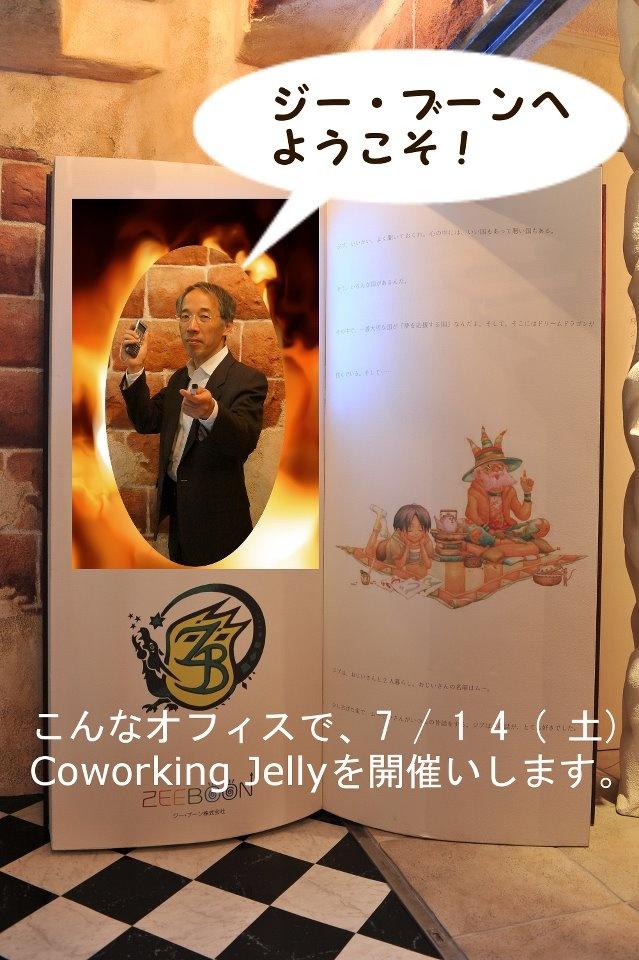7/14(土) コワーキング Jelly開催します。  アンティークファンタジーの世界で、語り合いませんか。