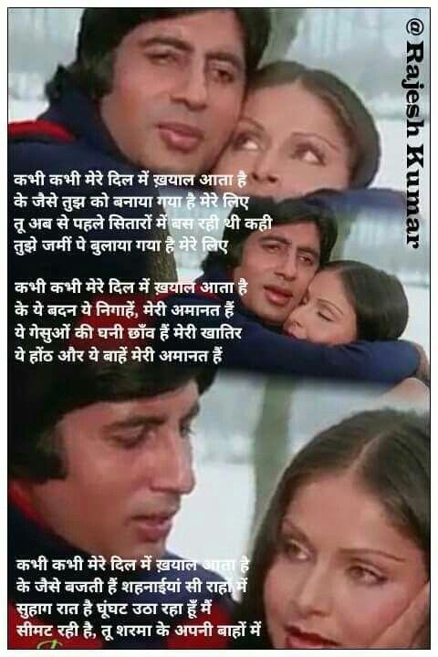 Kabhi Kabhi Title Song From Film Kabhi Kabhi Hindi Film, Indian Film