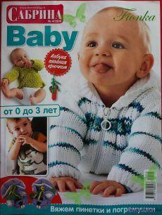 Сабрина Baby 4 2010 | ЧУДО-КЛУБОК.РУ