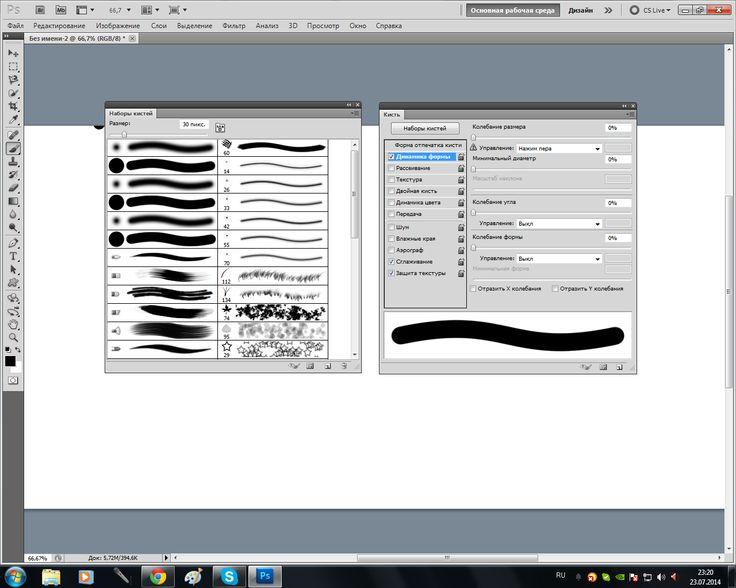 Настройка кисти для рисования в фотошопе   Рисование в Фотошопе
