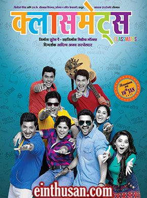 Classmates Marathi Movie Online - Ankush Choudhary, Sai Tamhankar, Sachit Patil and Sonalee Kulkarni. Directed by Aditya Ajay Sarpotdar. Music by Amit Raj. 2015 [U] ENGLISH SUBTITLE