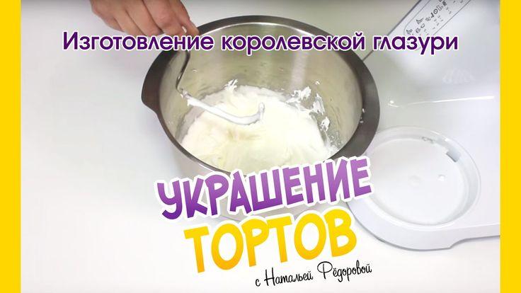 Изготовление королевской глазури - Royal icing recipe - Украшение тортов...