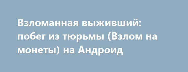 Взломанная выживший: побег из тюрьмы (Взлом на монеты) на Андроид http://apk-gamer.ru/2753-vzlomannaya-vyzhivshiy-pobeg-iz-tyurmy-vzlom-na-monety-na-android.html