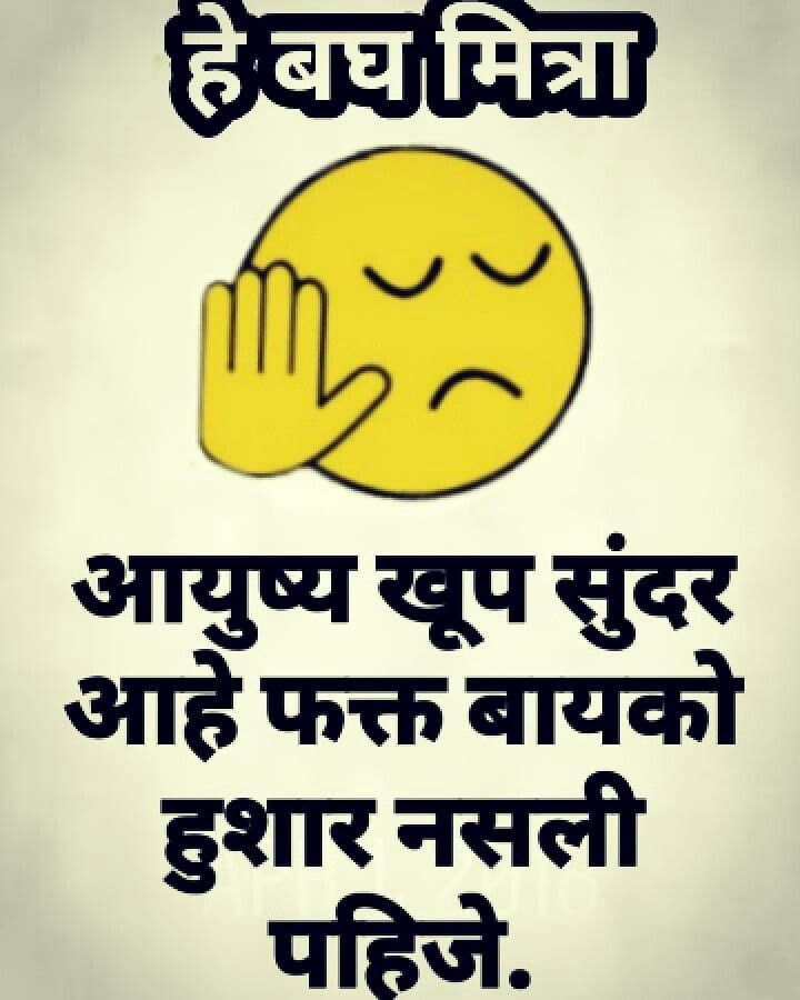 Pin By Nitin Gharge On Marathi Dhamal Friends Quotes Funny Quotes Friends Quotes Funny