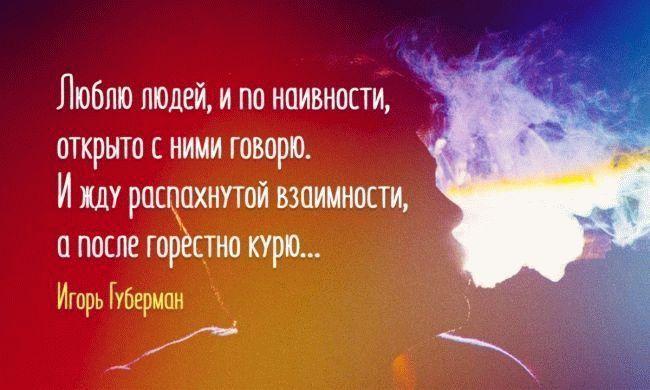 Хлесткая поэзия Игоря Губермана – Каждое слово в точку!