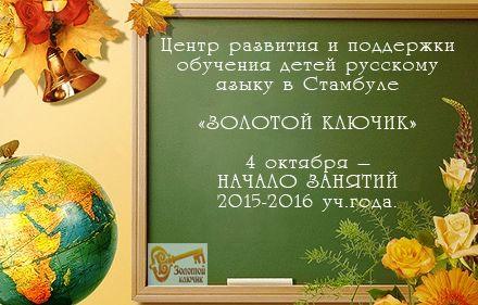 Центр «ЗОЛОТОЙ КЛЮЧИК» приглашает на занятия по русскому языку и развитию речи, выразительному чтению художественной литературы c элементaми театральной педагогики детей в возрасте от 5 до 14 лет. Индивидуальный подход и персональное внимание преподавателя - к каждому! Обязательная выдача домашнего задания на неделю. Успех ребенка зависит от нас с Вами! Присоединяйтесь! Занятия проходят в Bahariye, Kadıkoy. 4 октября – НАЧАЛО ЗАНЯТИЙ 2015-2016 уч.года. www.zolotoykluchik.com
