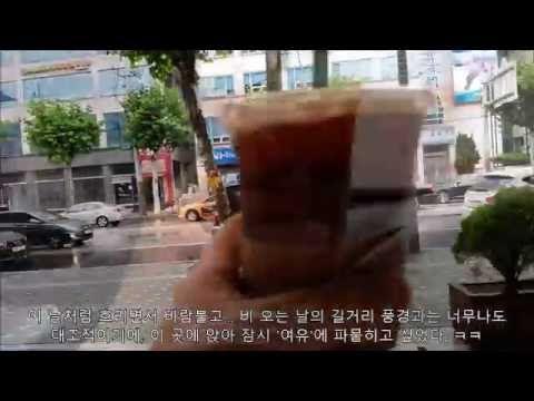 [Coffee in Korea] Introduces the 'Starbucks'. 비오는 날, 마포구 동교동 스타벅스 동교점에서 ...