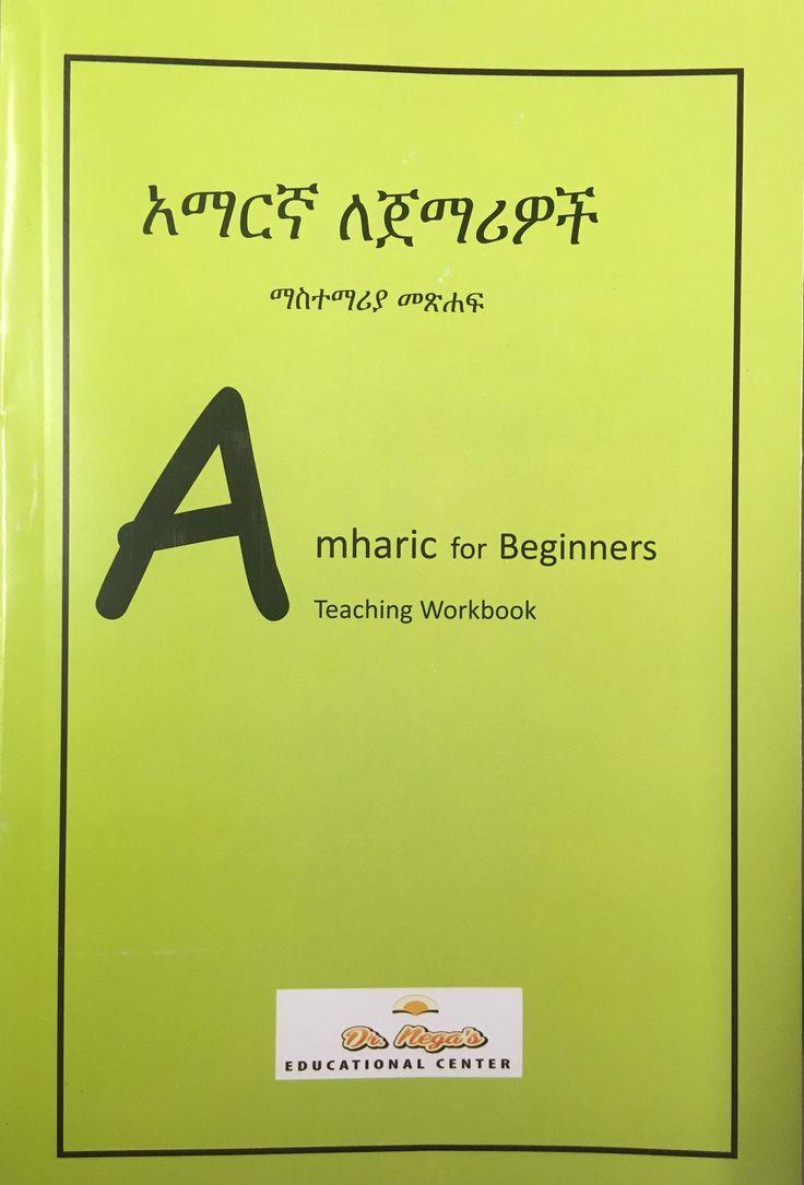Amharic for beginners teaching workbook teaching