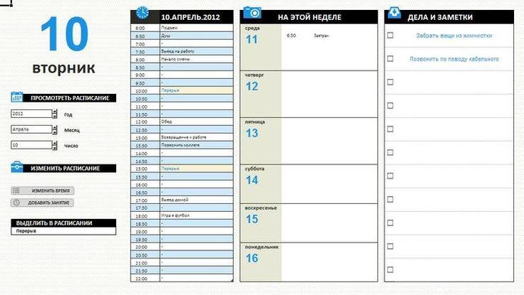 Картинки по запросу расписание на день шаблон