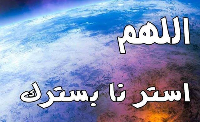 اللهم سترك Instagram Insta Art