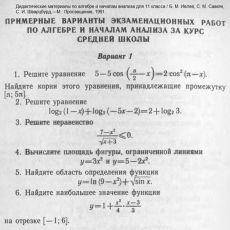 Выпускные экзамены по математике: сравнение 1991 и 2016 годов — так выглядит деградация!