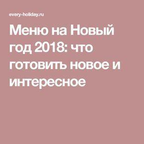 Меню на Новый год 2018: что готовить новое и интересное