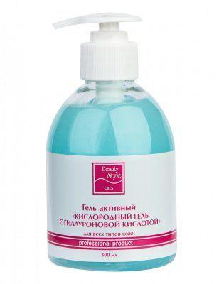 Гель активный Кислородный гель с гиалуроновой кислотой Beauty Style, 300 мл. от Beauty style за 959 руб!